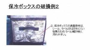 保冷ボックス破損例2